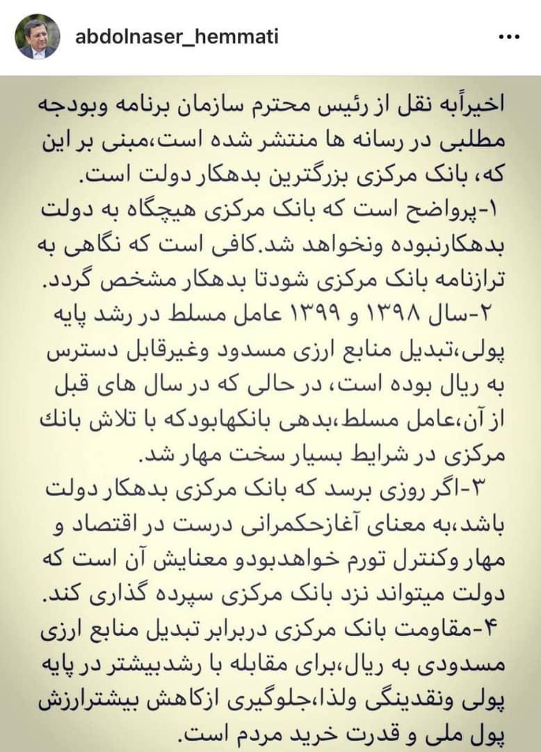 عبدالناصر همتی