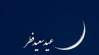 چه کشورهایی فردا را عید سعید فطر اعلام کردند؟