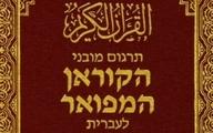 تصاویر  سعودیها قرآن را براساس روایت صهیونیستی ترجمه کردند