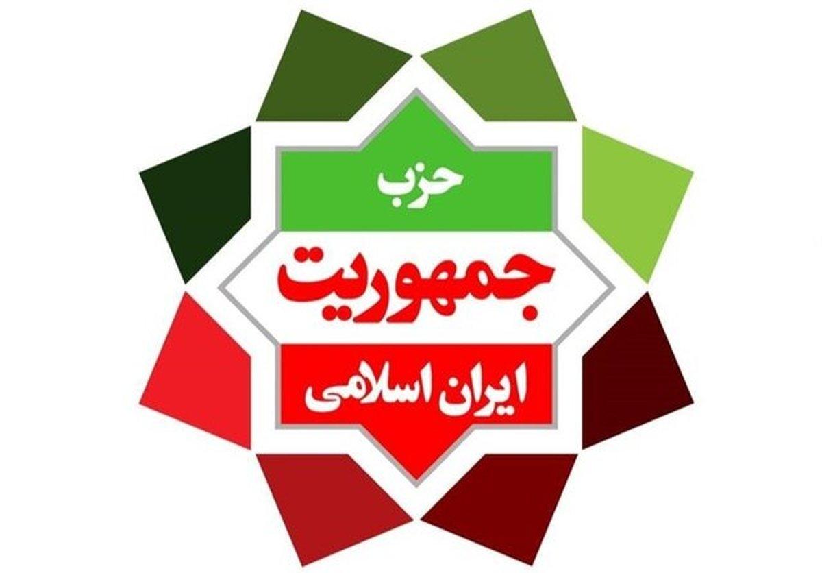 بیانیه حزب جمهوریت در واکنش به رد صلاحیت کاندیداها