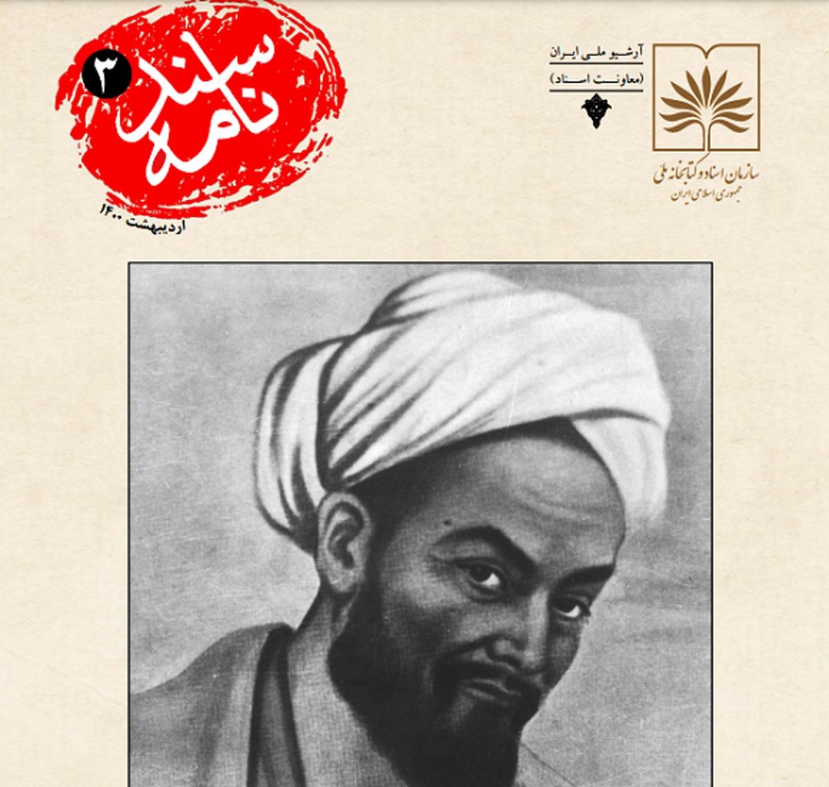 سندنامه ۳: سعدی به روایت جمالزاده |  دستنوشتههای پدر داستاننویسی کوتاه ایران