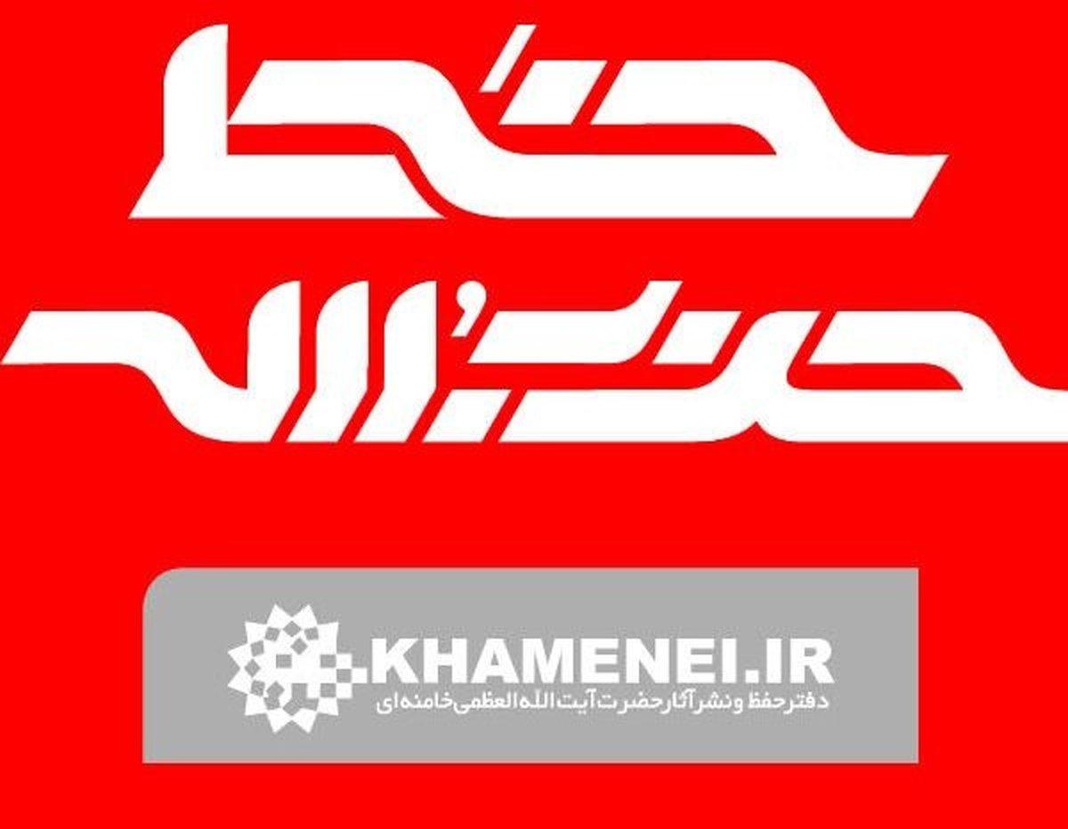 هفته نامه خط حزب الله باعنوان«به نام آزادی به کام استعمار»منتشرشد