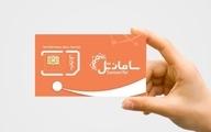 فواید سامانتل و اپراتورهای مجازی موبایل