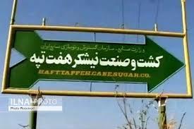 کارگران بازداشتی هفت تپه به قید کفالت  آزاد شدند