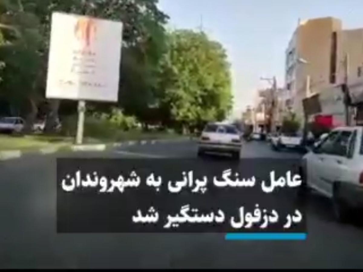 عامل سنگ پرانی به شهروندان در دزفول دستگیر شد + ویدئو