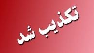 کلیپ شلیک تیر توسط عوامل انتظامی مربوط به اسلامشهر نیست