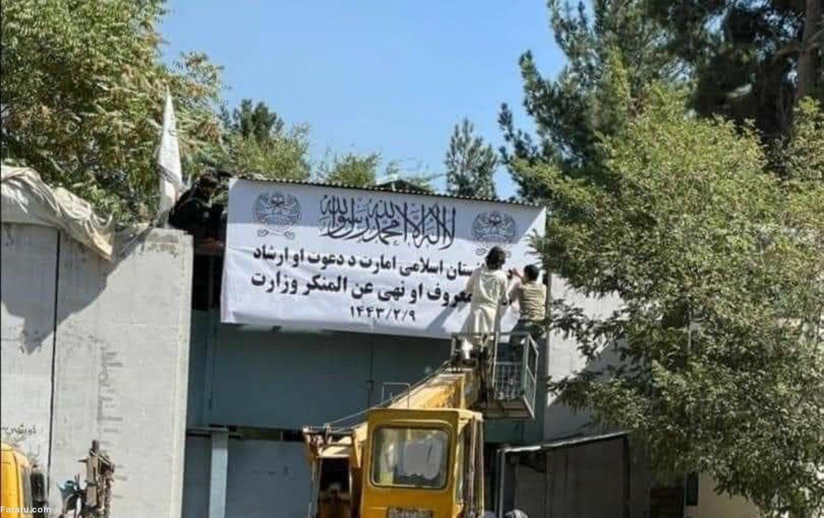 طالبان نام وزارت زنان را به وزارت امر به معروف و نهی از منکر تغییر داد +فیلم