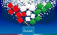 اسامی کاندیداهای رسمی و غیر رسمی انتخابات ۱۴۰۰