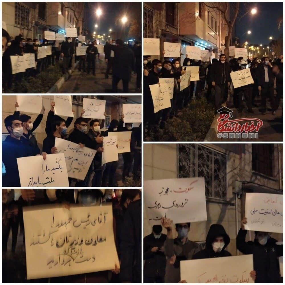 دانشجویان در مقابل شورای عالی امنیت ملی در پی ترور فخزیزاده+عکس
