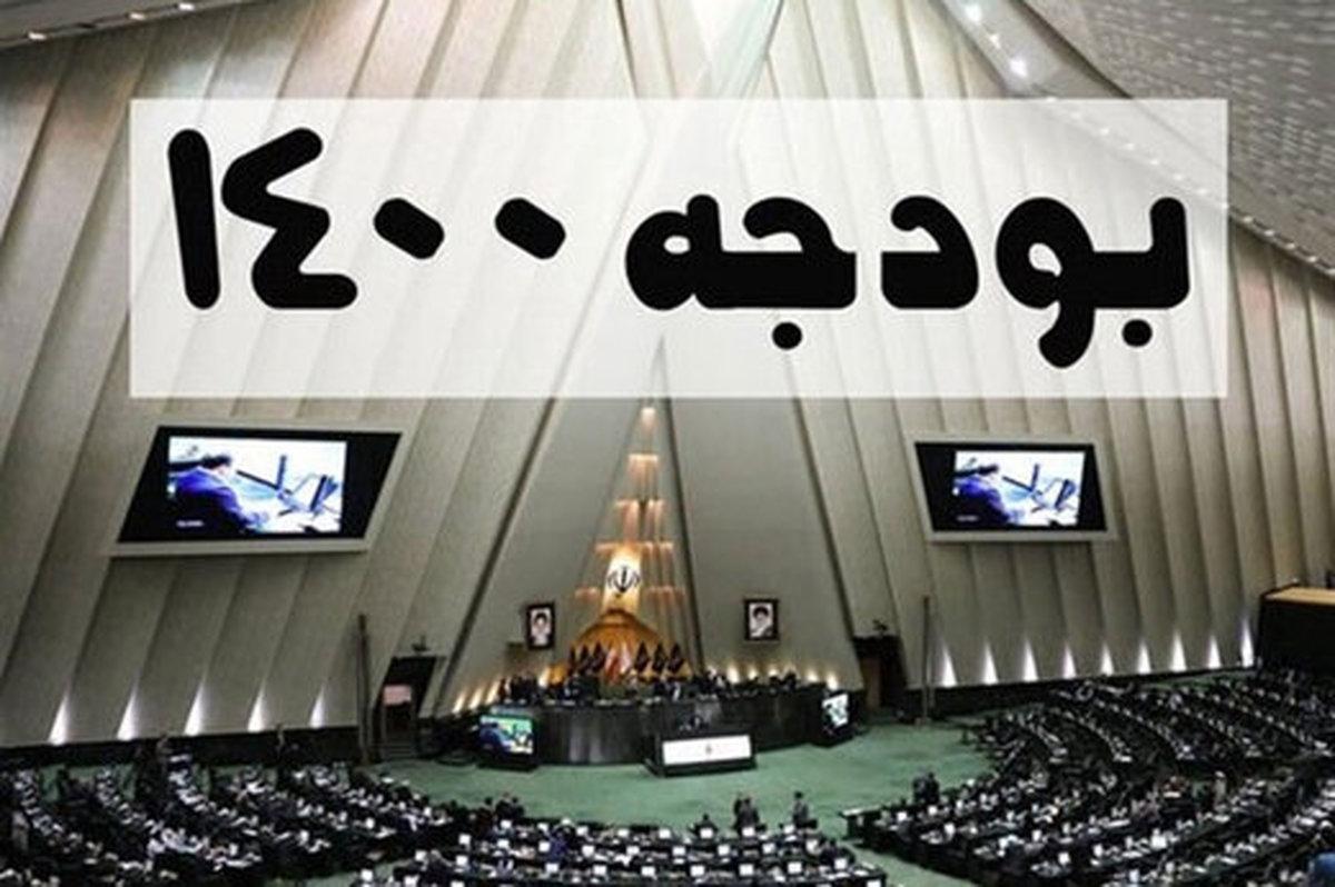 جزییاتی از تغییرات اعمال شده در بودجه ۱۴۰۰ در مجلس