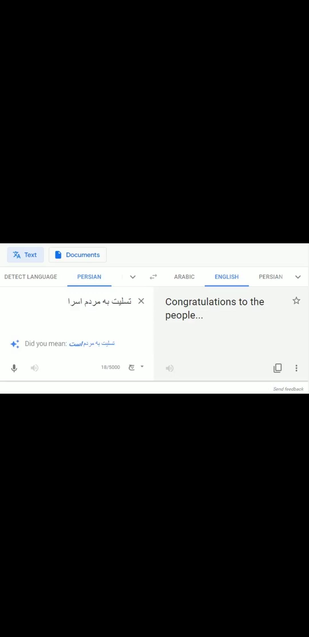 گوگل پیام تسلیت به مردم لبنان را تبریک ترجمه میکند + ویدئو