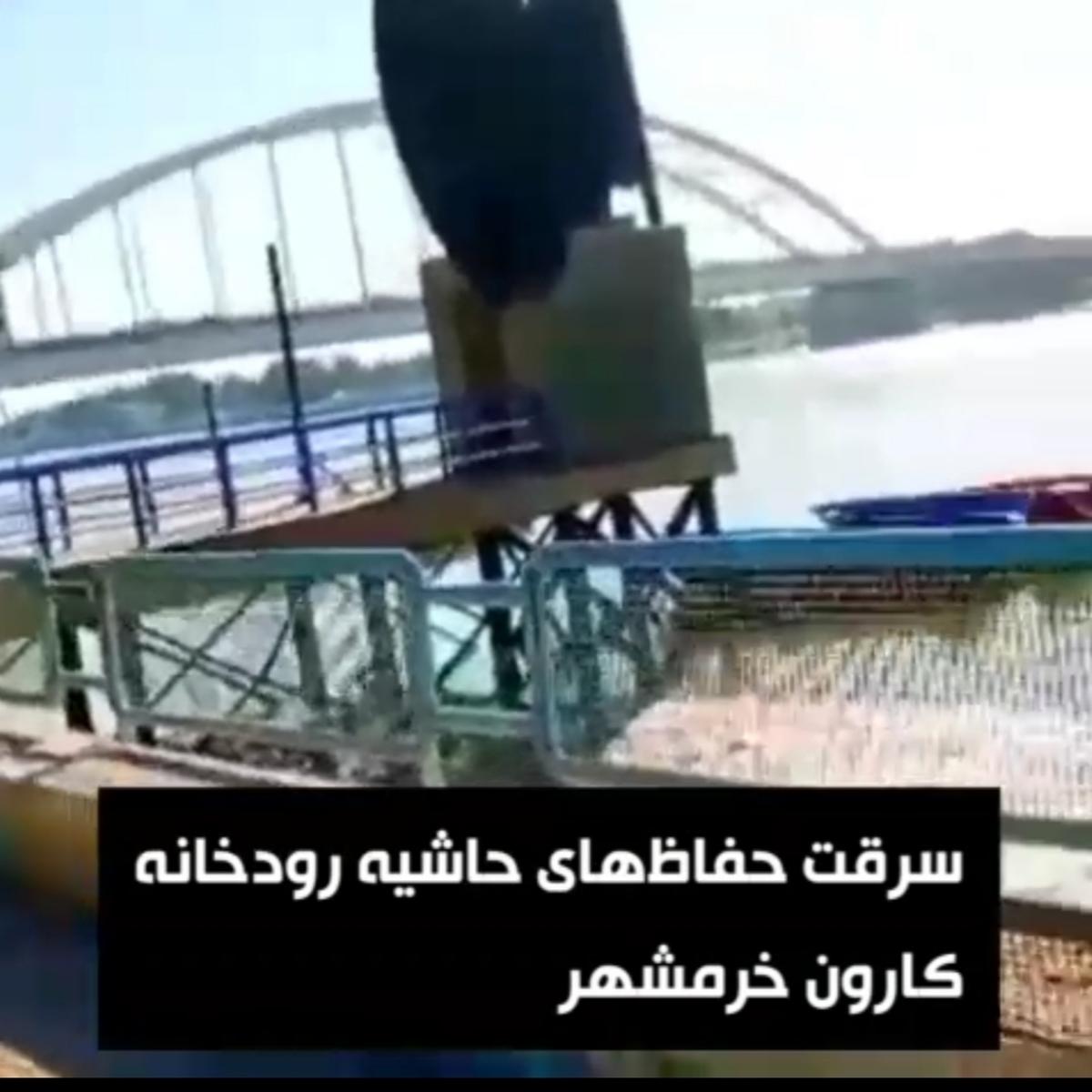سرقت نردهحفاظهای حاشیه رودخانه کارون خرمشهر + ویدئو