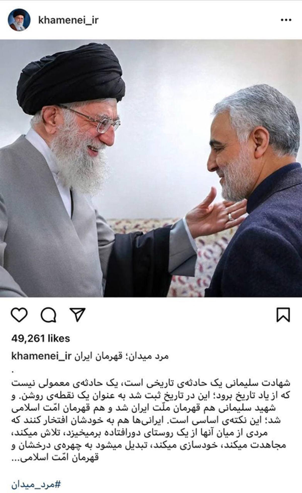 پست جدید سایت رهبر انقلاب همزمان با نخستین سالگرد شهادت سردار سلیمانی