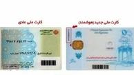 صدور کارت ملی هوشمند     جزئیات استفاده از خدمات بانکی با استفاده از کارت ملی هوشمند