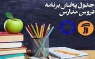 برنامههای آموزشی تلویزیون ؛ پنجشنبه اول خرداد