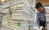 چه زمانی کتابهای درسی بین دانشآموزان توزیع میشود؟