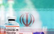واکسنهای ایرانی کرونا  |  آیا تزریق واکسن کرونا اجباری است؟