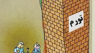 تورم 80 درصدی اقلام عمده سفره خانوار طی یک سال| دولت تدبیر دست ها را از سفره ها قطع کرد!