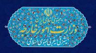 وزارت امور خارجه |  پیگیری دعوی ایران علیه بانک های مختلف کرهای