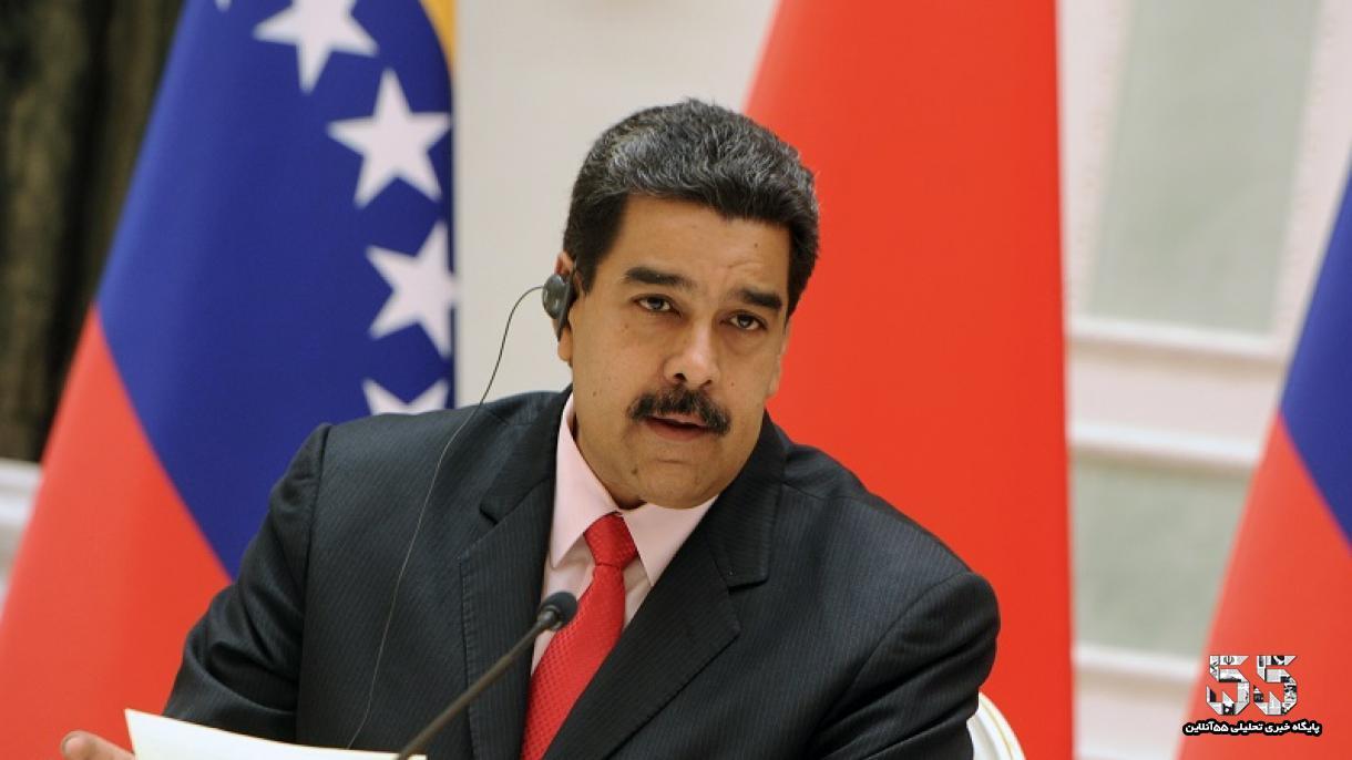نیکلاس مادورو: برای قدردانی به ایران میروم