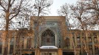 بازگشایی کتابخانه و موزه ملی ملک