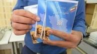 دفترچههای بیمه سلامت از سال آینده الکترونیکی می شوند