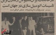 ایرانناسیونال57 سال پیش در چنین روزی؛ افتتاح شد