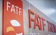 FATF بازبررسی خواهد شد؟