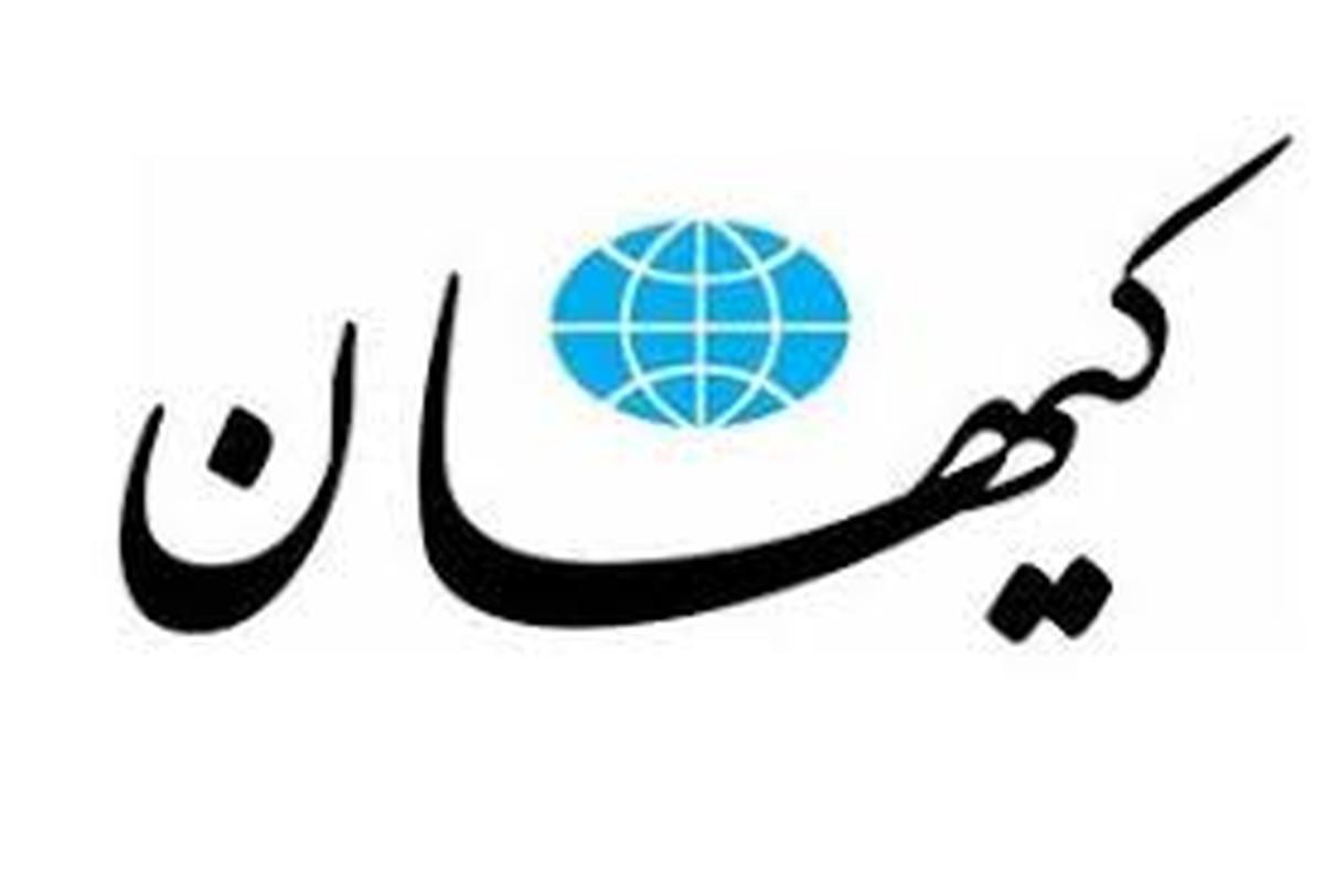 حملات کیهان به اصلاح طلبان |  اروپا  ماموریت وقتکشی به ضرر ایران را برعهده دارد