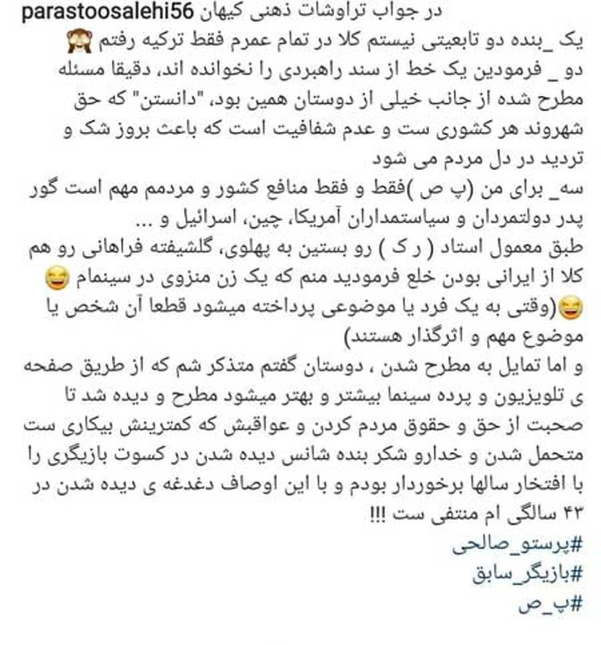 پست اینستاگرامی پرستو صالحی در جواب روزنامه کیهان