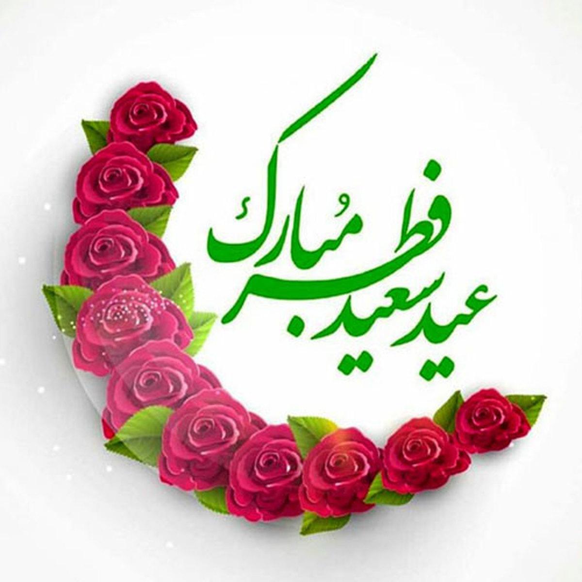 به مناسبت عید فطر شنبه  تعطیل شد