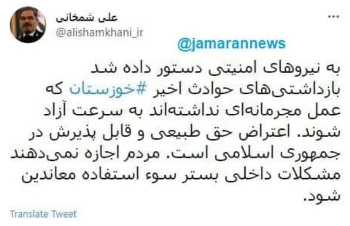 صدور دستور آزادی بازداشتی های خوزستان