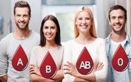 ارتباط عجیب و باورنکردنی گروه خونی با شخصیت افراد