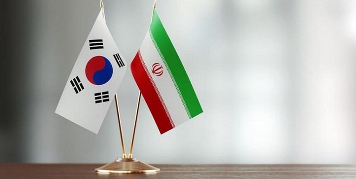 کره جنوبی از مذاکره با ایران درمورد دارایی های مسدود شده خبر داد