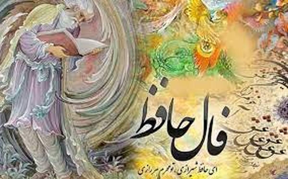 فال حافظ امروز | 17 شهریور ماه با تفسیر دقیق