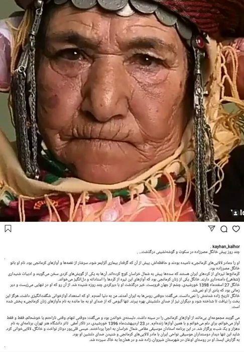 خانگل مصرزاده مادر لالایی کرمانج درگذشت