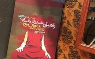 یک کتاب با بیش از ١٥ ترجمه!   «راهبی که فراریاش را فروخت» با ترجمههای مختلف در ایران در حال انتشار است