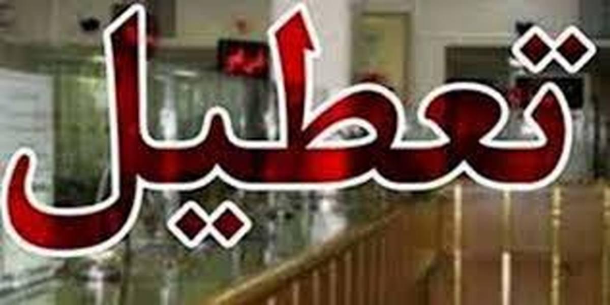 وضع فوق بحرانی کرونا      ادارات و نهادهای سیستان و بلوچستان  تعطیل شدند