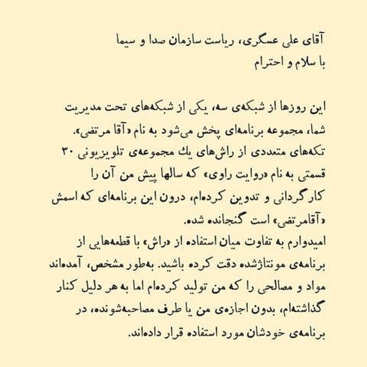 نامه معززینیا، روزنامه نگار و داماد شهید آوینی به رییس صداوسیما پیرامون مستند این سازمان درباره شهید آوینی: بدون اجازه، از راشهای من استفاده کردهاند
