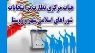 هیات نظارت بر انتخابات شوراها: انتخابات شورای شهر 10 شهر باطل شد