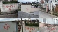 علامت گذاری خانه های علویان در ترکیه+ عکس| برخی خانه های علویان از سوی نژادپرست های سلطانیسم ترکیه علامت گذاری شدند