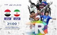 پخش زنده بازی فوتبال ایران- عراق و والیبال ایران-استرالیا از روبیکا اسپورت