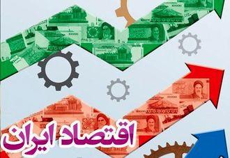در شرایط تحریمی چه وضعیتی در انتظار اقتصاد ایران است؟