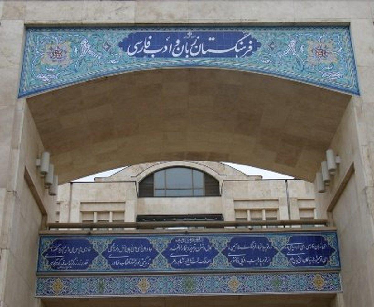 نظرخواهی فرهنگستان زبان و ادب فارسی