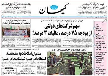 کیهان: روحانی چرا تیم اقتصادی دولت را با وجود تحمیل انواع بحرانها تغییر نمیدهد؟!