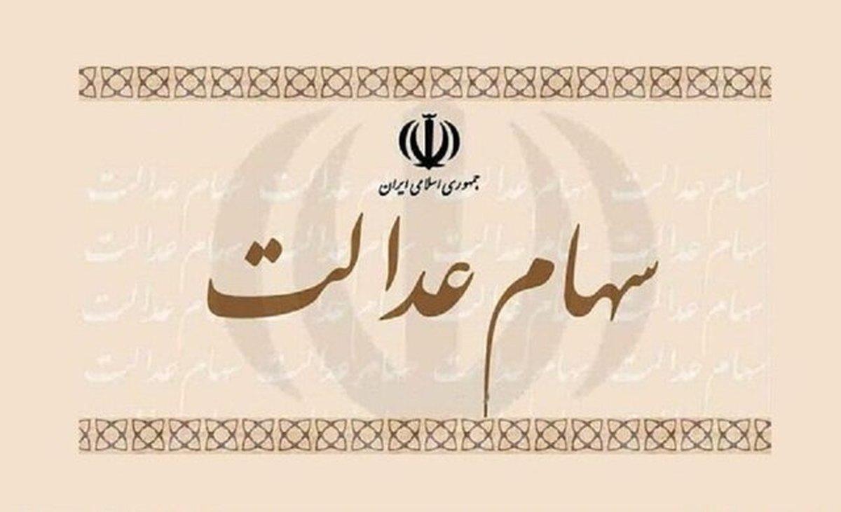 ارزش سهام عدالت و دارایکم امروز ۱۰ خرداد