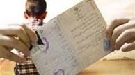 ۷۵ هزار کودک تابعیت ایرانی میگیرند