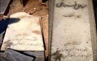نامهای به شهردار درباره تخریب قبر فروغی