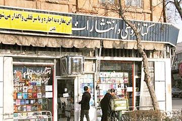 بحران بنگاهداری در بازار کتاب