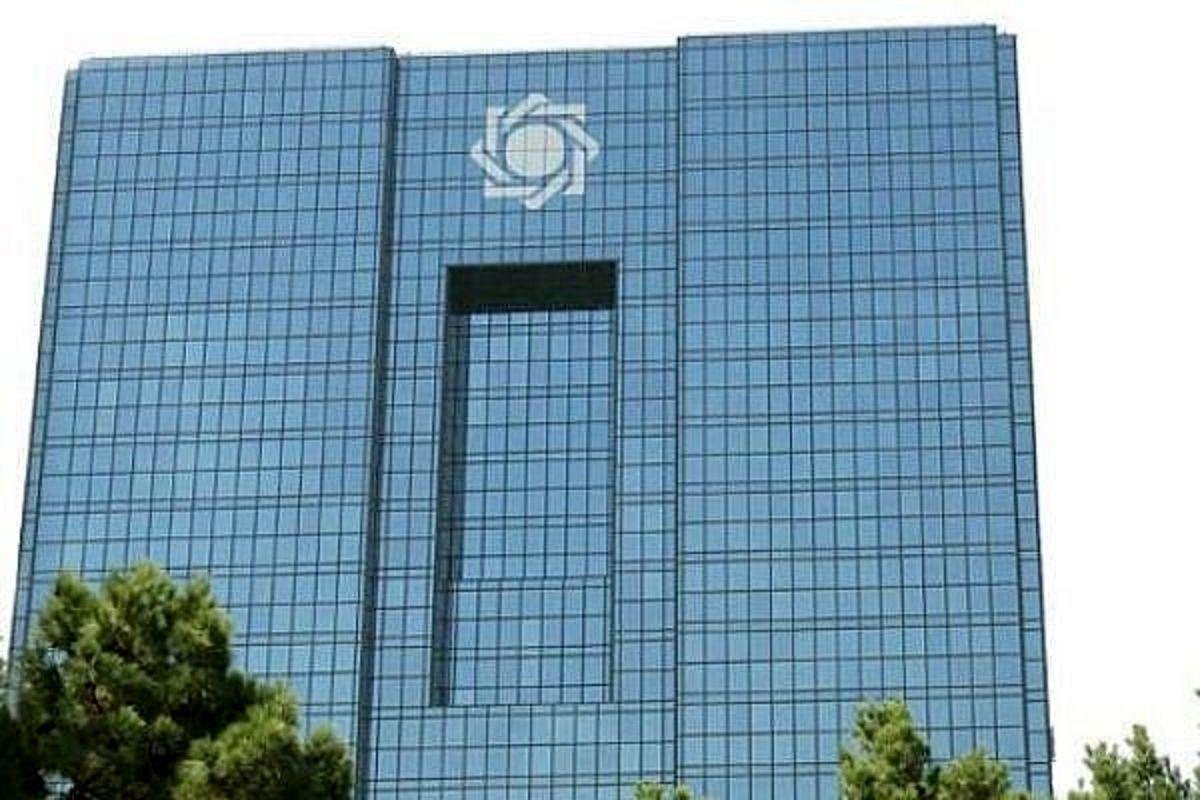 بانک مرکزی نرخ تسعیر دارایی هارا ابلاغ کرد.